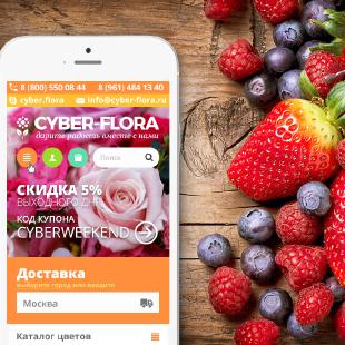 Служба доставки цветов Cyber-flora на CMS Webasyst Shop-Script