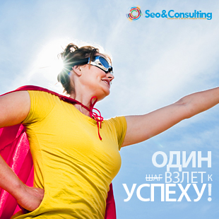 Seo&Consulting на CMS WordPress